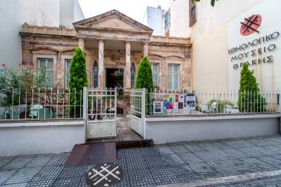 Εθνολογικό Μουσείο Αλεξανδρούπολης