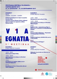 3ο Φεστιβάλ VIA EGNATIA - ΠΕ Ξάνθης