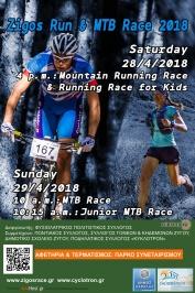 ZIGOS RUN & MTB RACE 2018