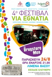 4th VIA EGNATIA FESTIVAL