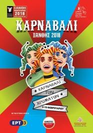 Θρακικές Λαογραφικές Γιορτές-Καρναβάλι της Ξάνθης