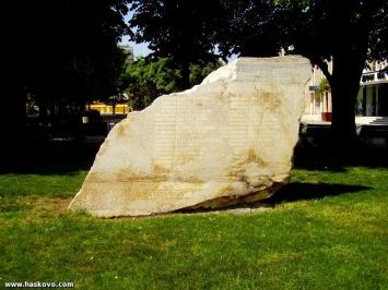 Μνημείο για αυτούς που έχασαν τη ζωή τους στο Πατριωτικό πόλεμο